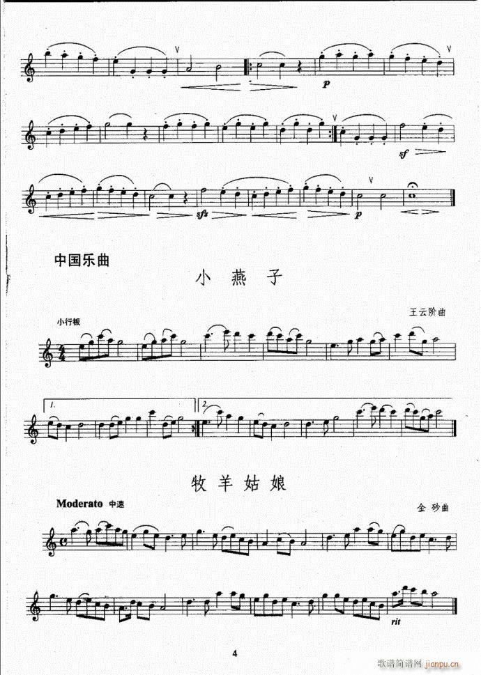 长笛考级教程目录1-20(笛箫谱)10