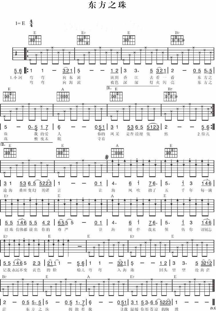 中国乐谱网——【吉他谱】东方之珠