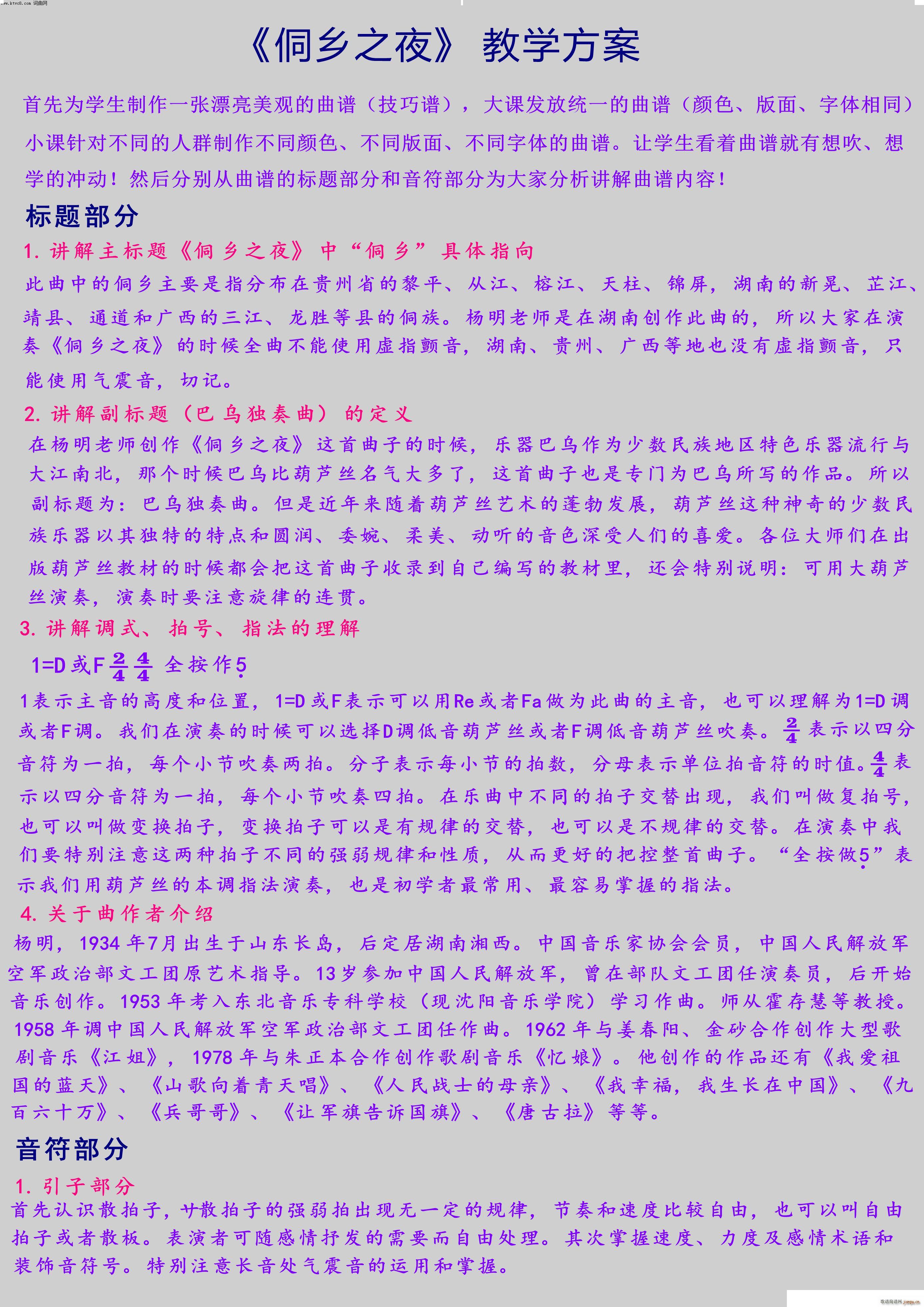 侗乡之夜教学参考(葫芦丝谱)1