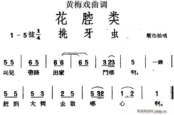 黄梅戏曲调 花腔类 挑牙虫(黄梅戏曲谱)1