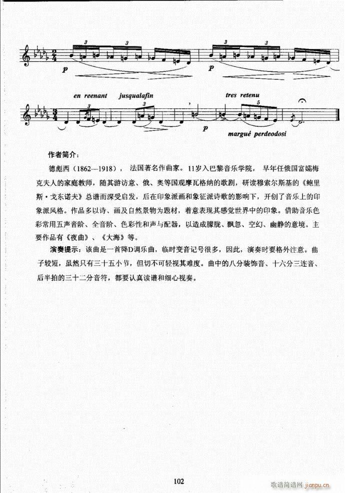 长笛考级教程101-140 2
