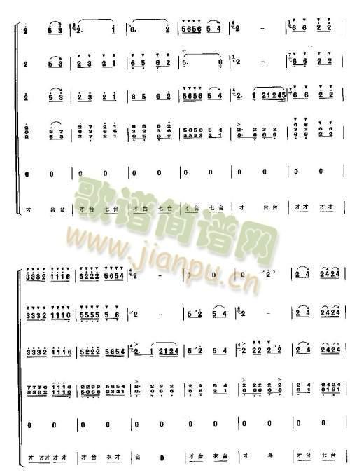 龙腾虎跃9-16(唢呐谱)8