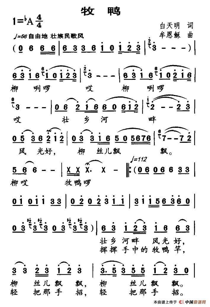 牧鸭(二字歌谱)1