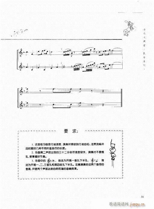 竖笛演奏与练习21-40(笛箫谱)11