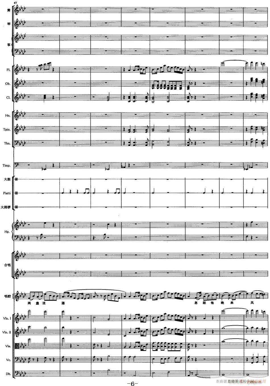 声声慢 声乐和大乐队伴奏(总谱)6