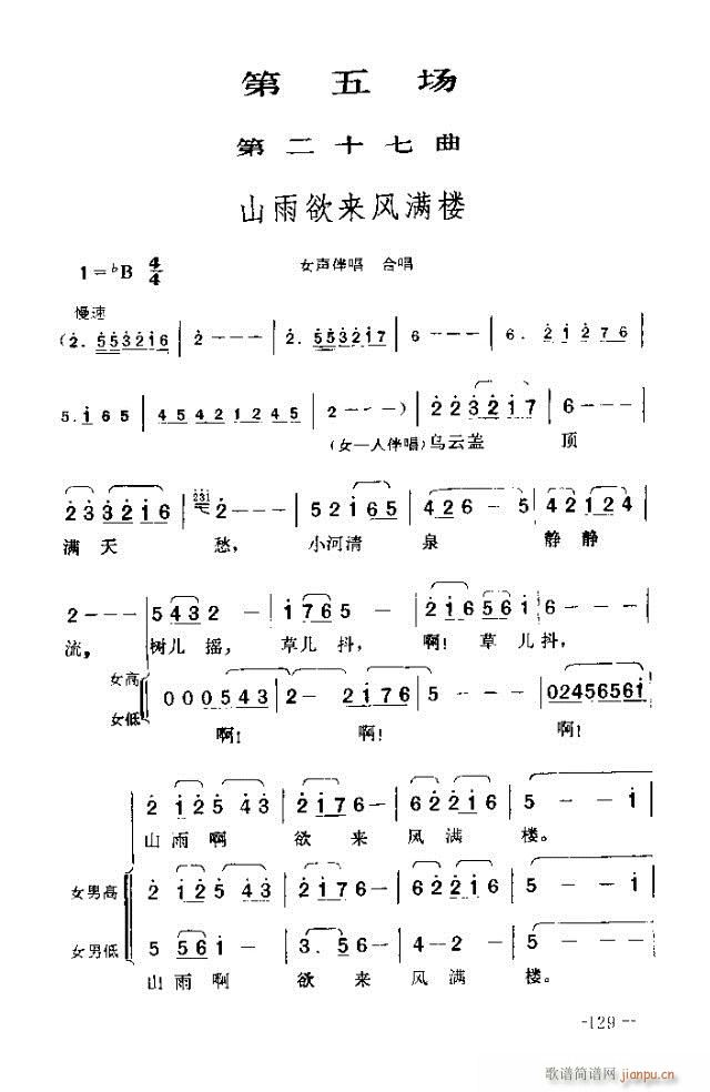 七场歌剧  江姐  剧本121-150(十字及以上)9