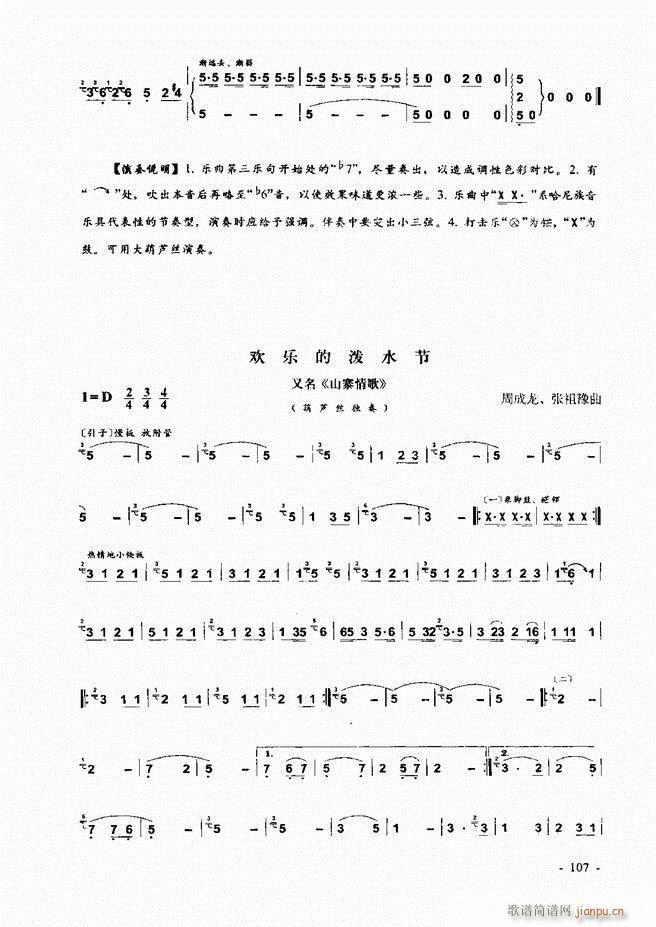 葫芦丝 巴乌实用教程 1 60(葫芦丝谱)48