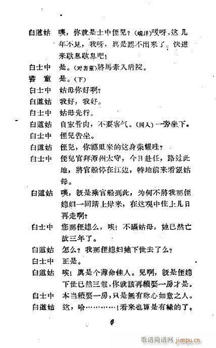 望江亭(京剧曲谱)6