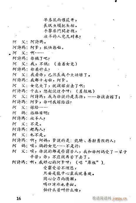 阿黑与阿诗玛(京剧曲谱)19