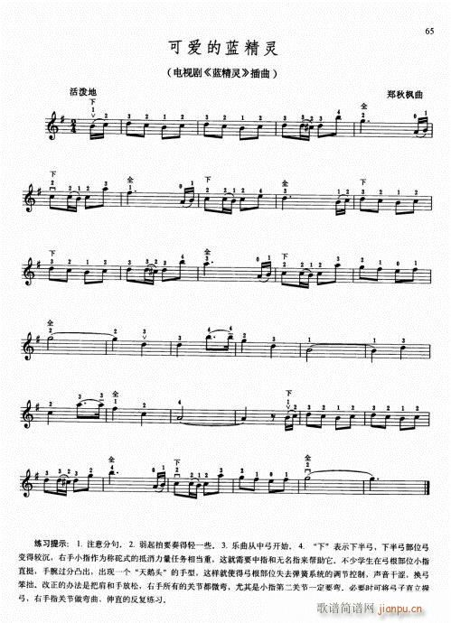 少儿小提琴基础教程56-75(小提琴谱)7