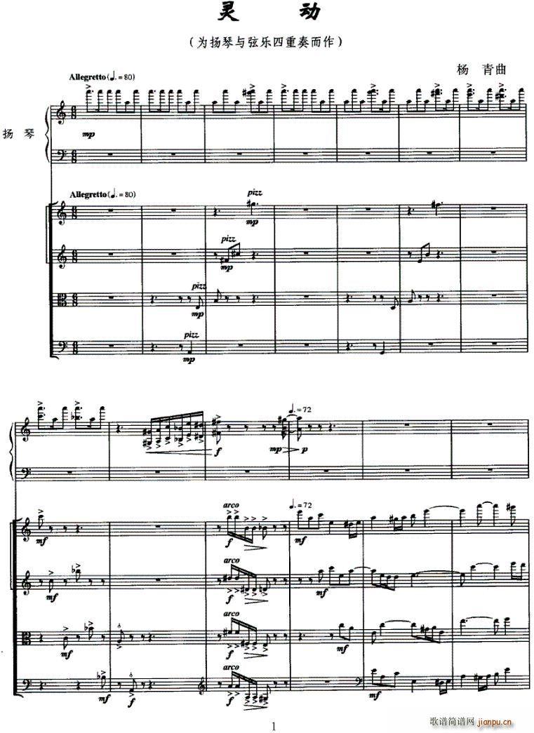灵动(古筝扬琴谱)1