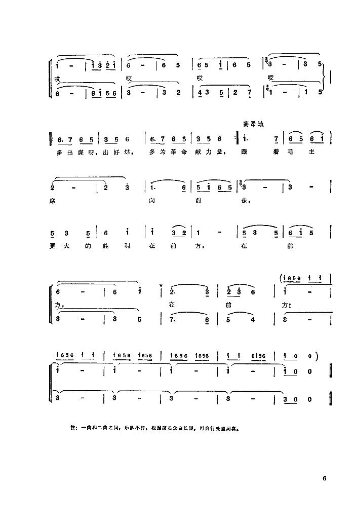 喜看光荣榜(五字歌谱)6