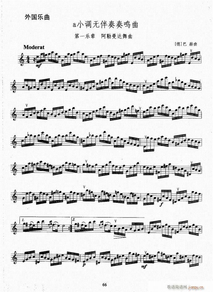 长笛考级教程61-100(笛箫谱)6