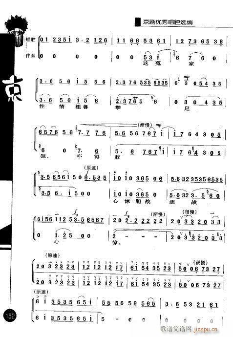 第一辑141-160(京剧曲谱)12