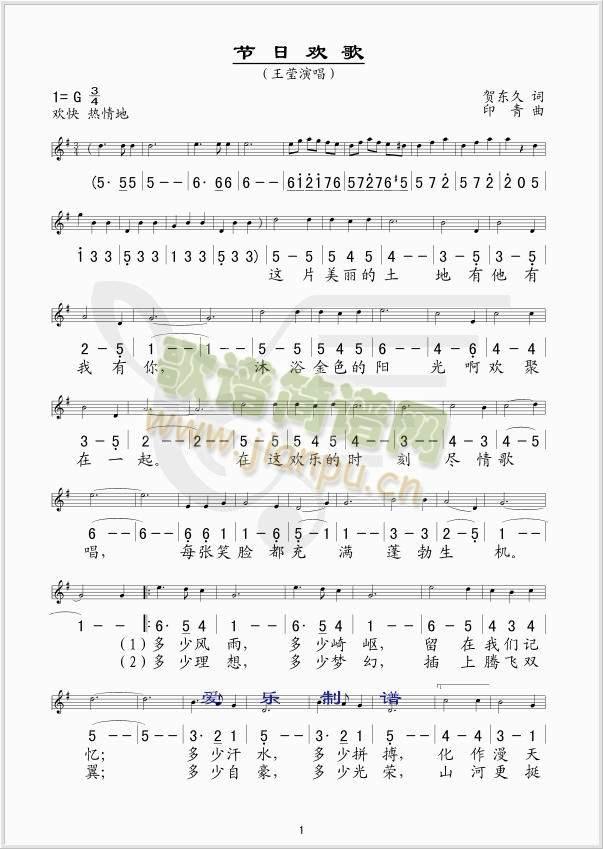 节日欢歌(四字歌谱)1
