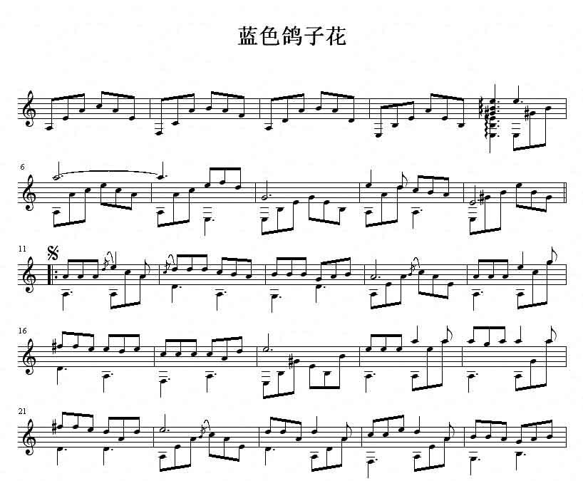 中国乐谱网——【吉他谱】蓝色鸽子花