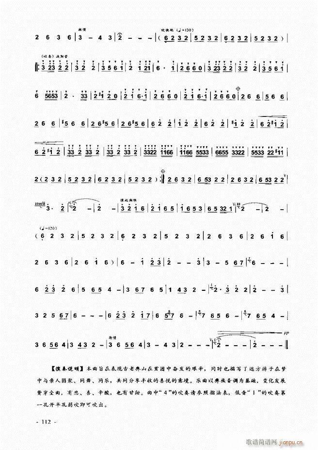 葫芦丝 巴乌实用教程 1 60(葫芦丝谱)53