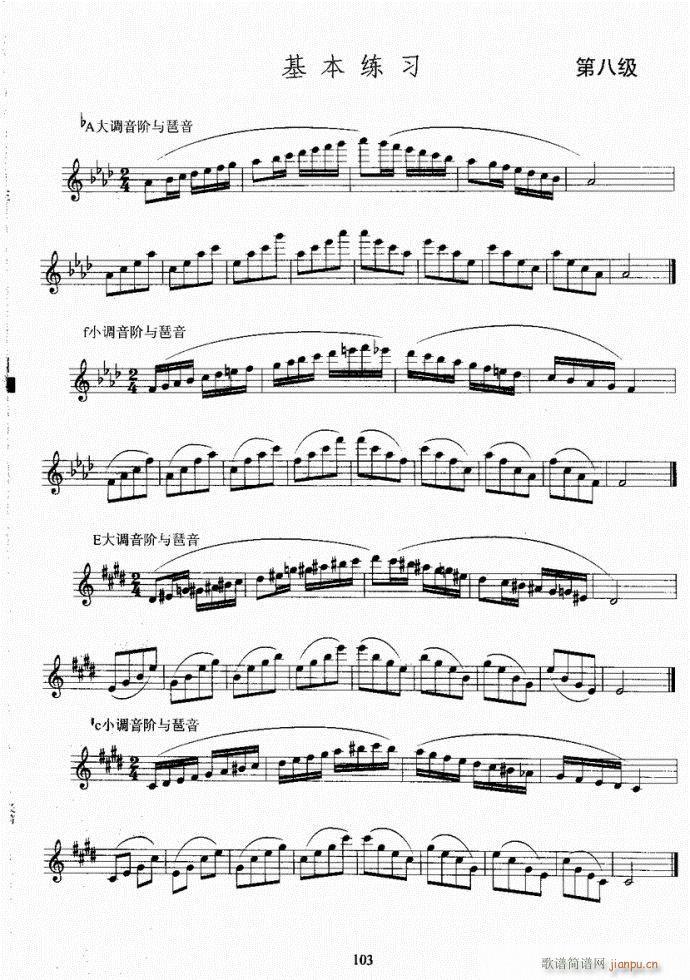 长笛考级教程101-140(笛箫谱)3