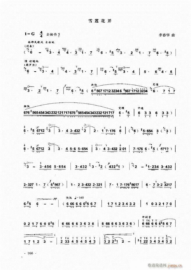 葫芦丝 巴乌实用教程121 180(葫芦丝谱)46