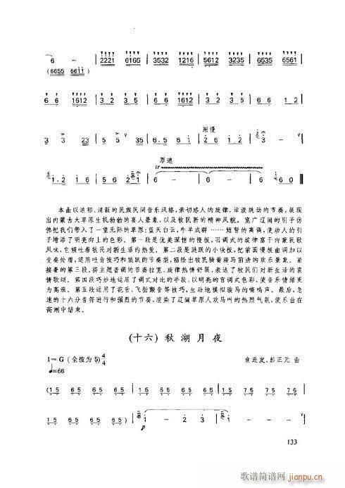 笛子基本教程131-135页(笛箫谱)3