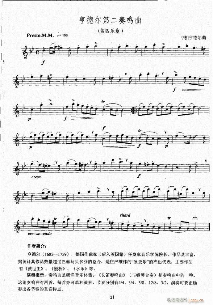 长笛考级教程21-60(笛箫谱)1