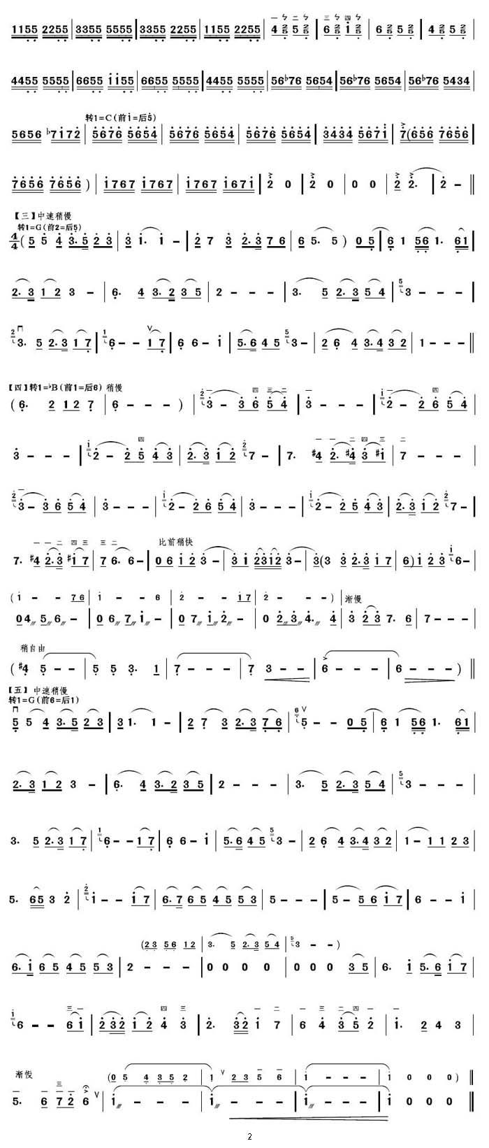 中国乐谱网——【胡琴谱】千古西施2