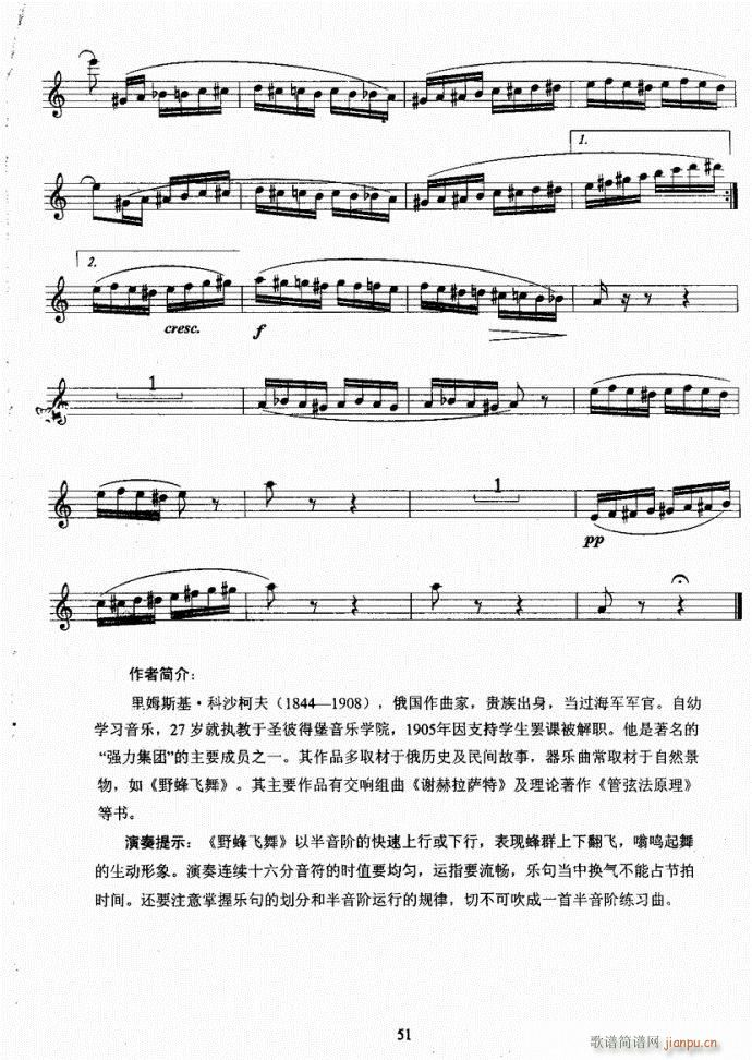 长笛考级教程21-60(笛箫谱)31