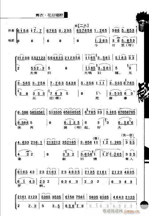 第一辑141-160(京剧曲谱)17
