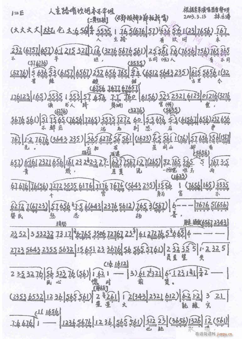 郑板桥-京剧(京剧曲谱)1