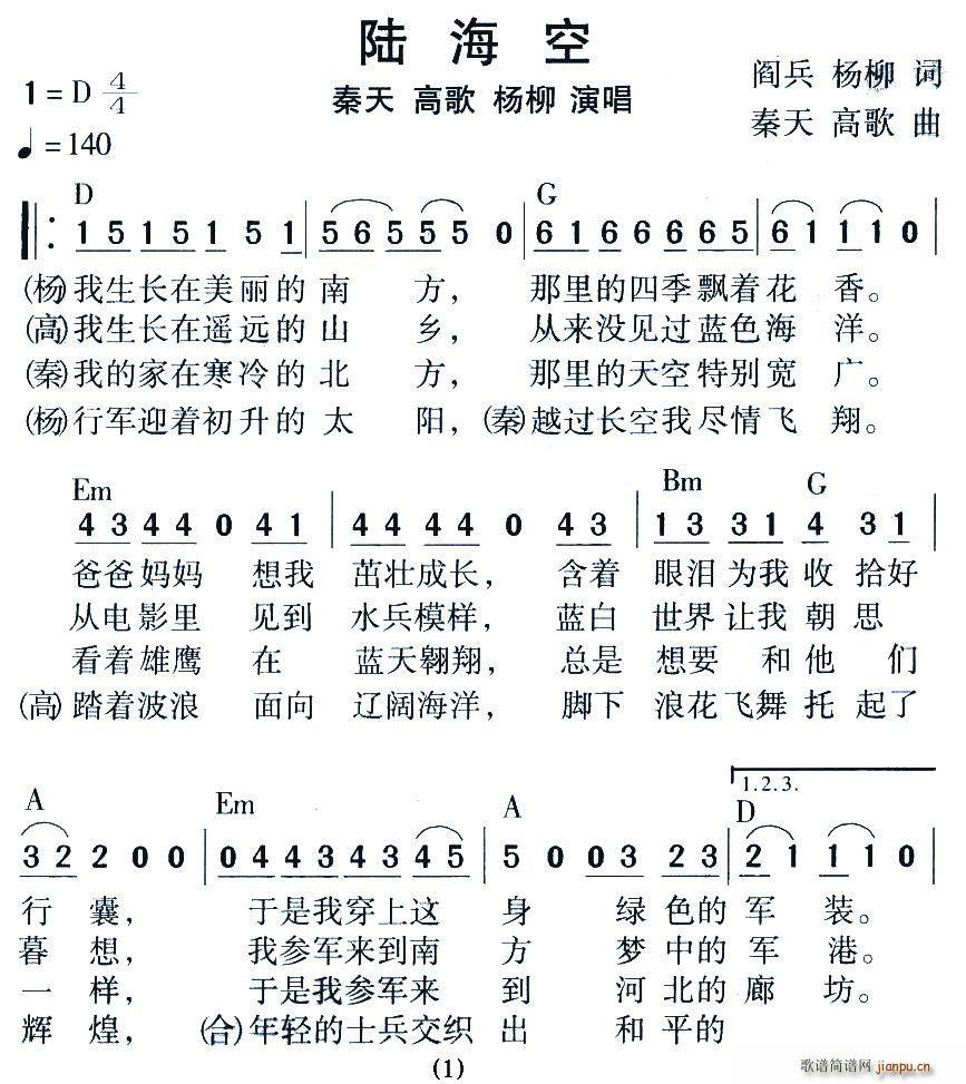 海陆空(三字歌谱)1