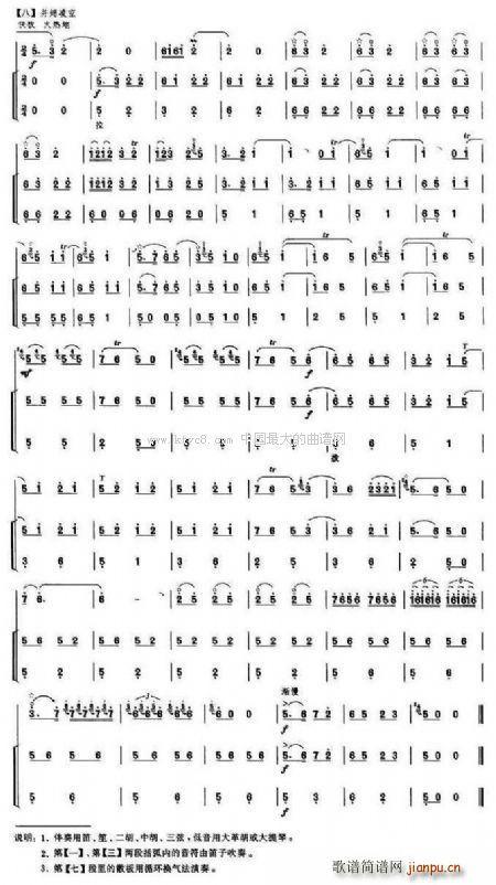 百鸟朝凤 完整版(总谱)8