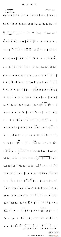 翻身道情 乐器谱(唢呐谱)1
