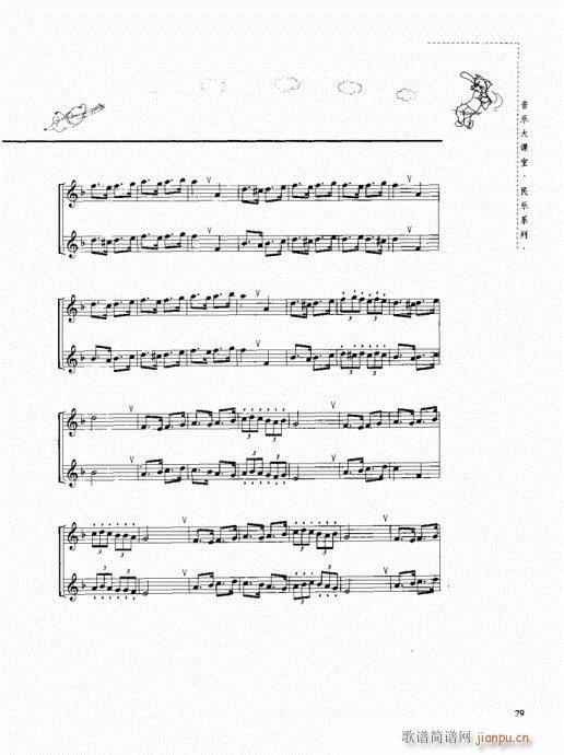 竖笛演奏与练习21-40(笛箫谱)9