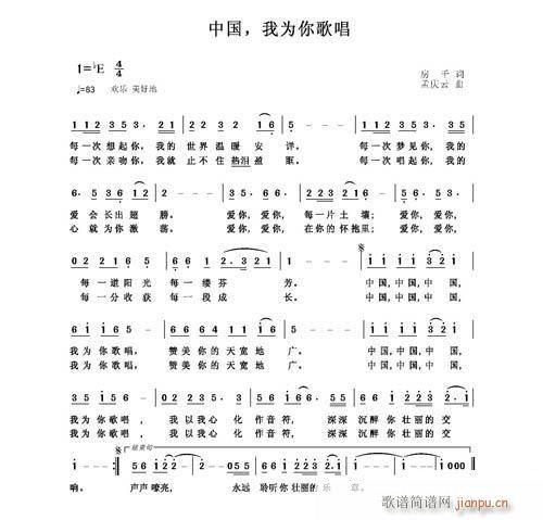 中国 我为你歌唱(八字歌谱)1