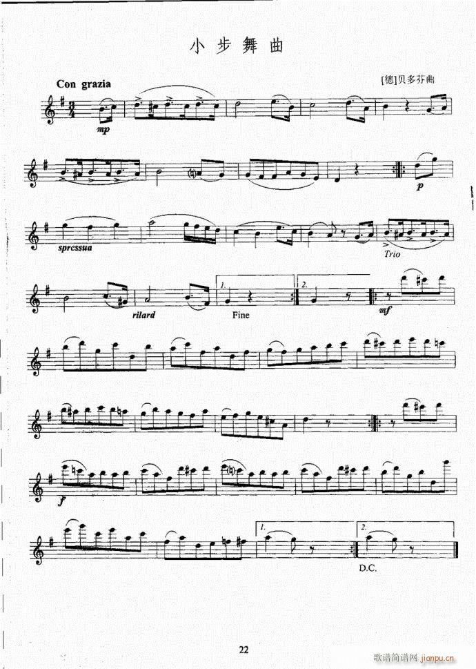 长笛考级教程21-60 2