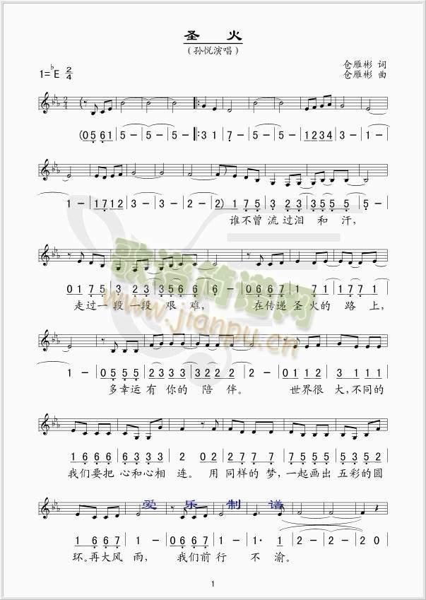 圣火(二字歌谱)1