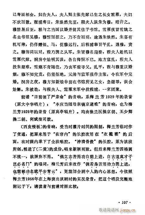 梅兰芳唱腔选集101-120(京剧曲谱)7