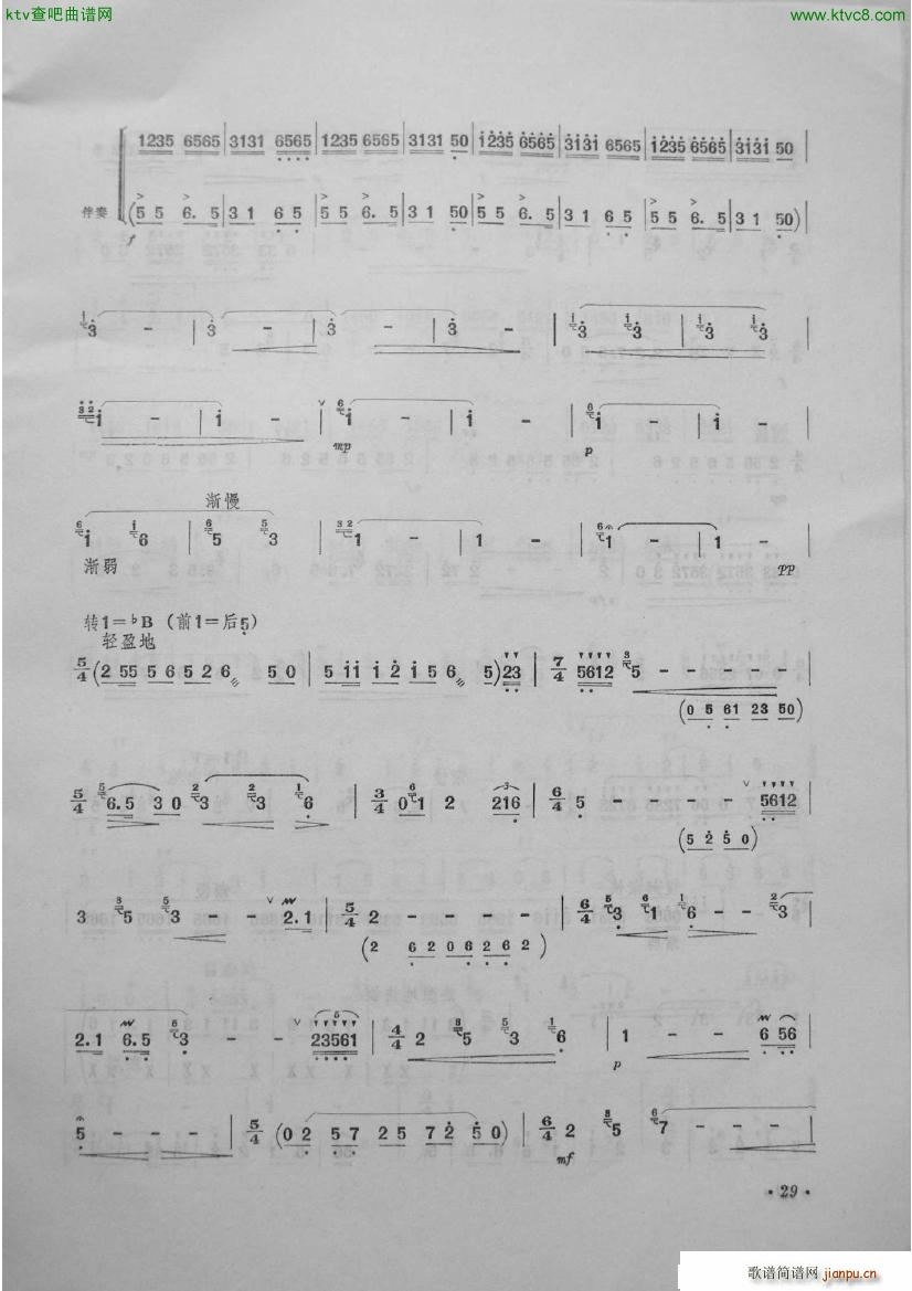 节日 笛子曲选第四集 李建军制作 2