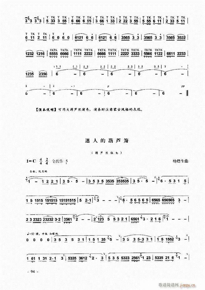葫芦丝 巴乌实用教程 1 60(葫芦丝谱)35