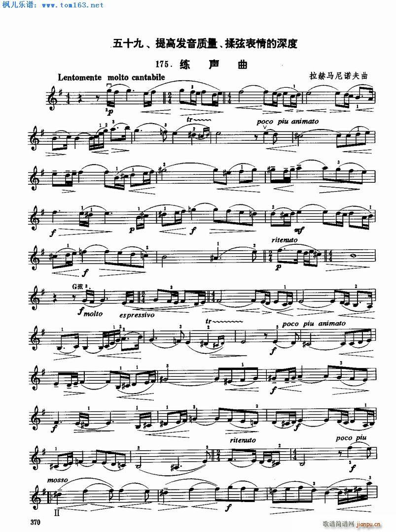练声曲 拉赫马尼诺夫作曲(小提琴谱)1