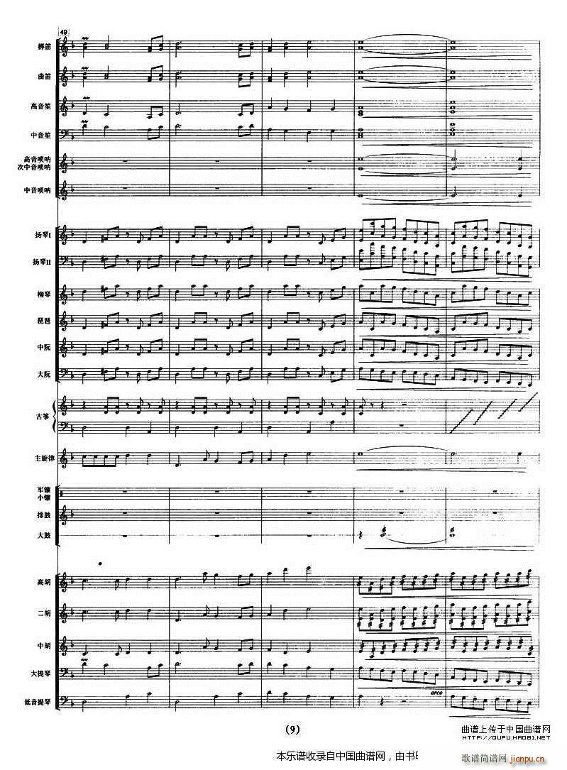 好日子 民乐合奏 乐器谱(总谱)9