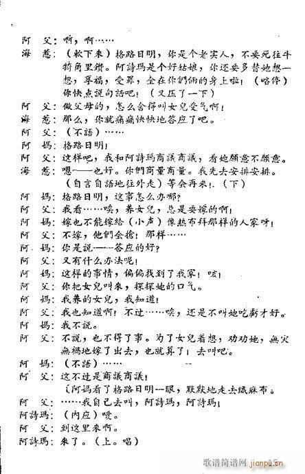 阿黑与阿诗玛(京剧曲谱)18