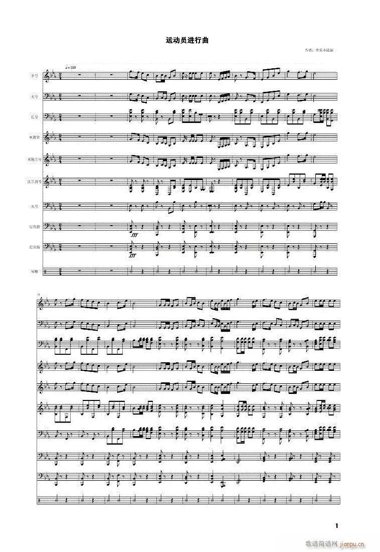 运动员进行曲 管乐曲(总谱)1