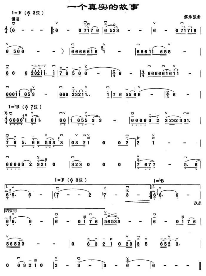 中国乐谱网——【胡琴谱】一个真实的故事