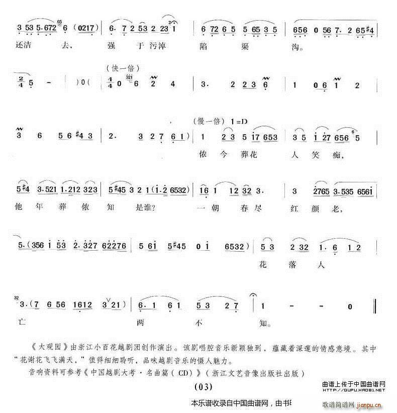 花谢花飞飞满天 红楼梦 林黛玉唱段 越剧戏谱(越剧曲谱)3