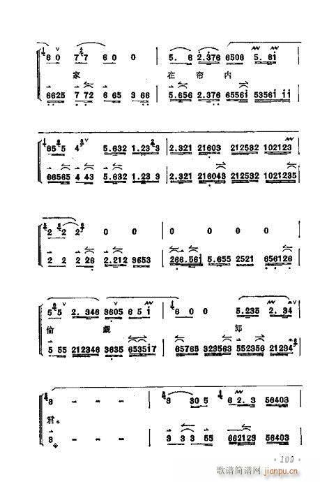 梅兰芳唱腔选集101-120(京剧曲谱)9