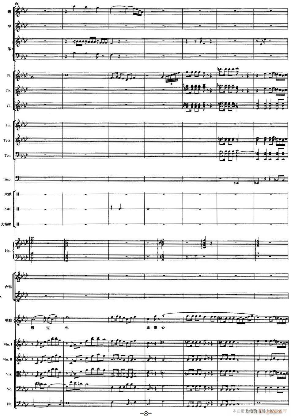声声慢 声乐和大乐队伴奏(总谱)8
