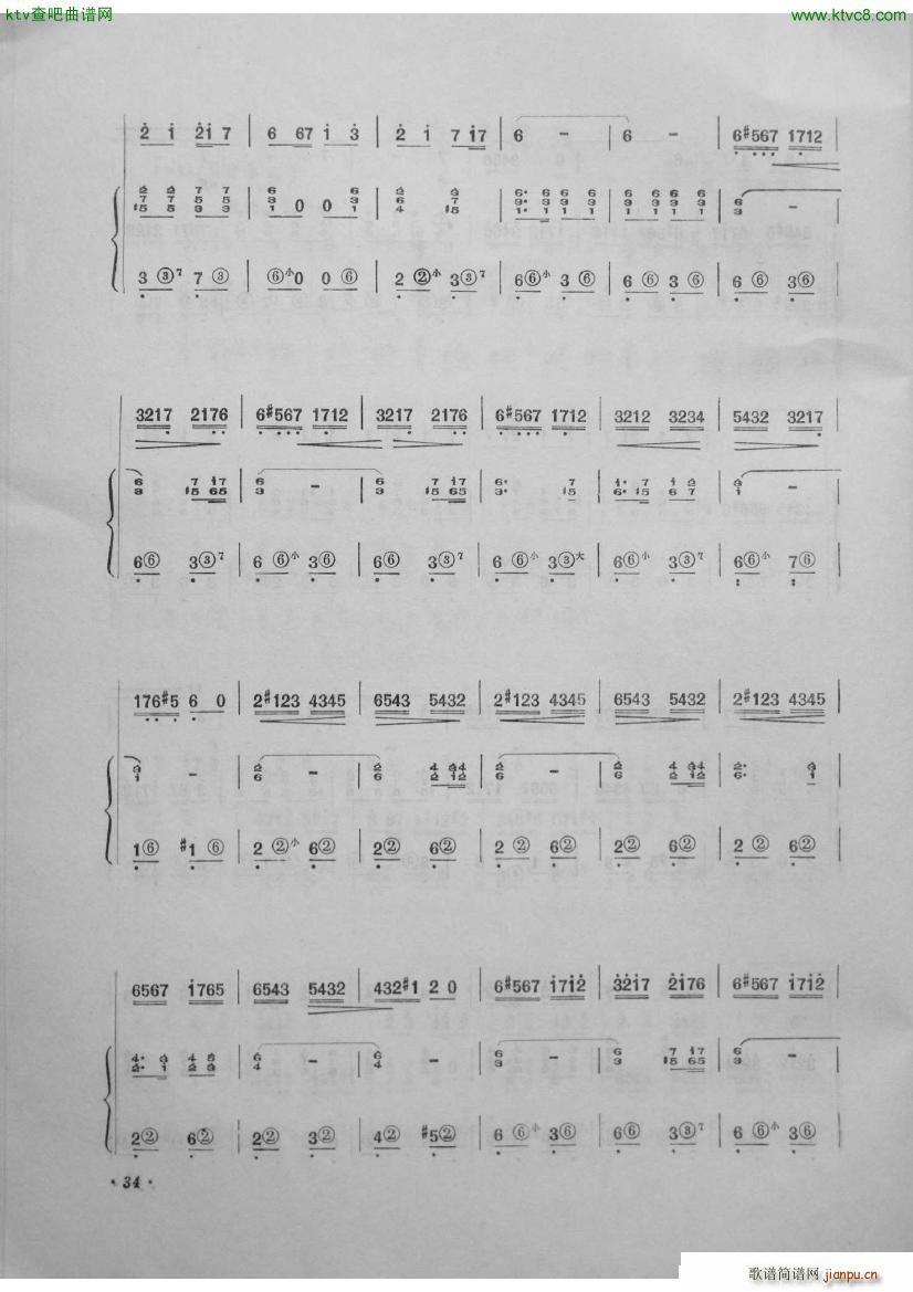 高原巡逻兵 笛子曲选第四集 李建军制作(笛箫谱)3