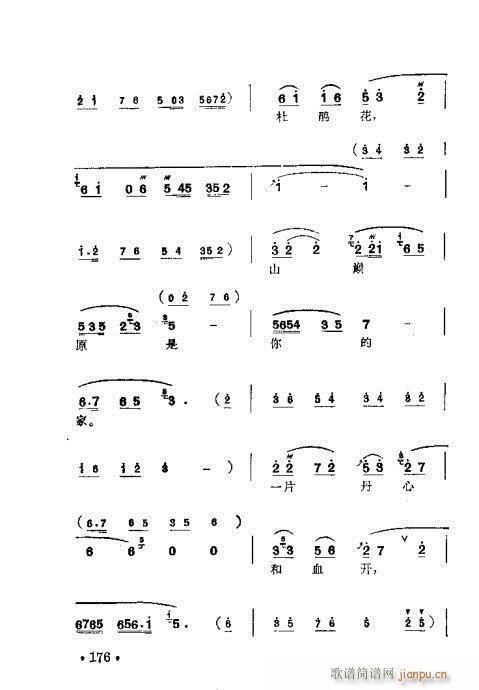梅兰珍唱腔集161-180(十字及以上)16