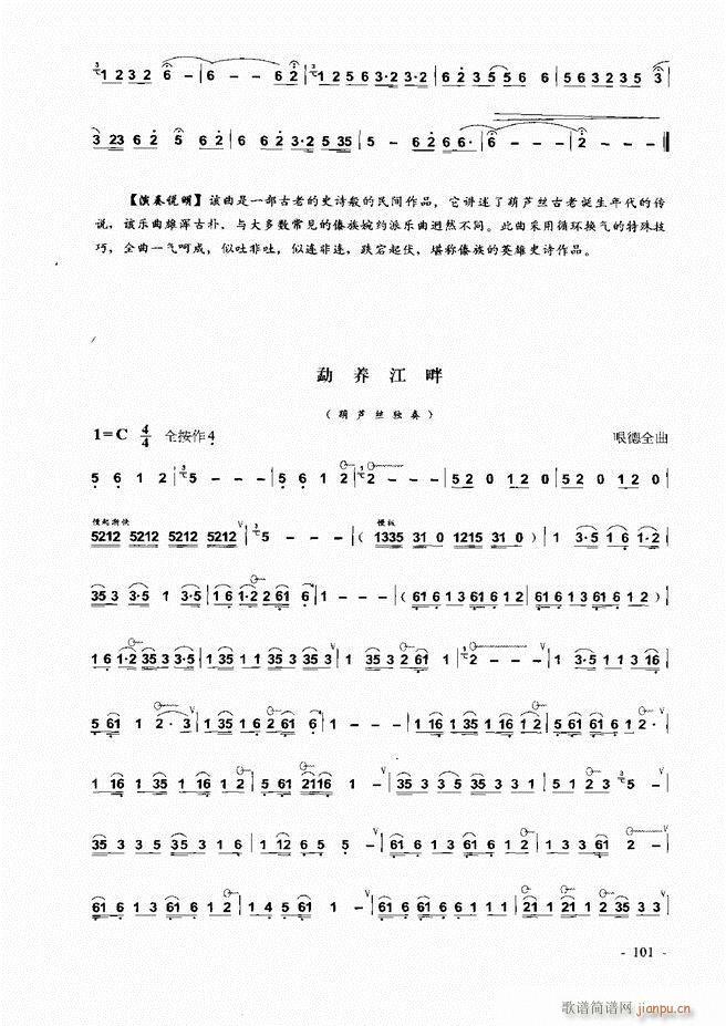 葫芦丝 巴乌实用教程 1 60(葫芦丝谱)42